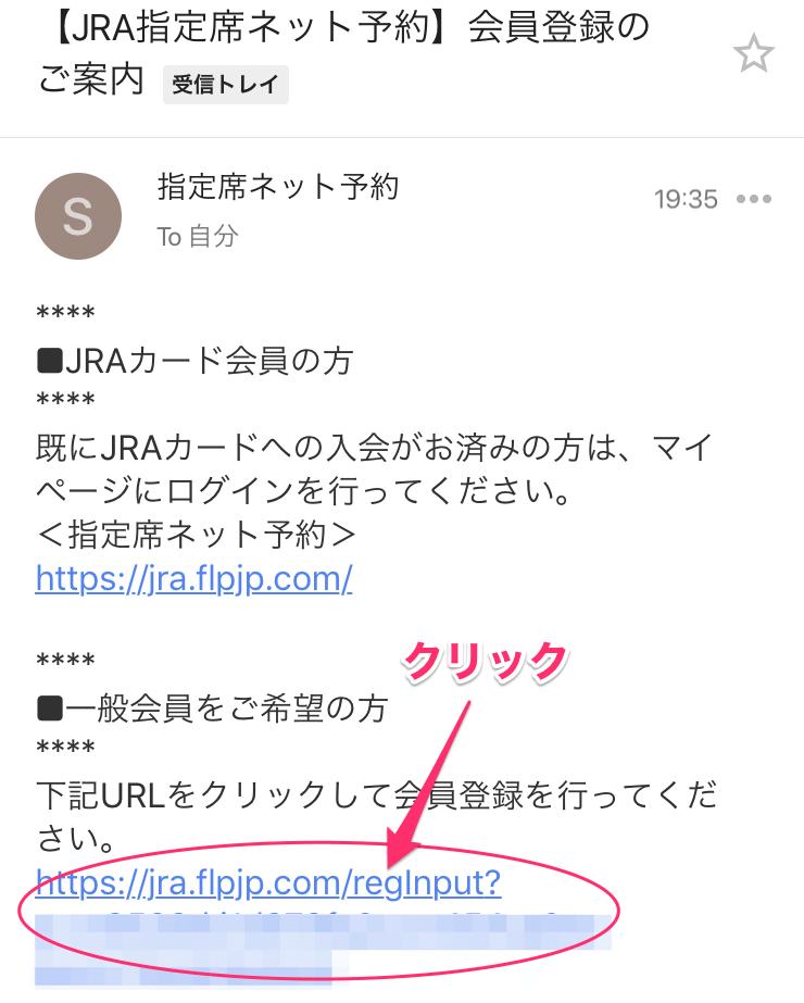 メールにあるURLをクリック