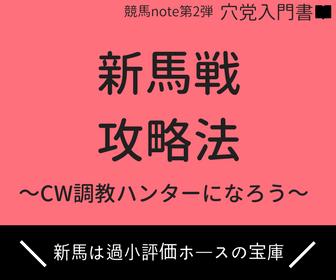 【穴党入門書ver2】新馬戦攻略法~CW調教ハンターになろう~