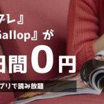 【31日間無料】競馬雑誌『サラブレ』や『週刊Gallop(ギャロップ)』が読めるアプリ
