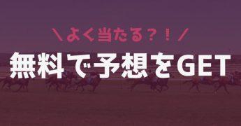 アプリ『ダービーインパクト』で無料で競馬予想を見る方法